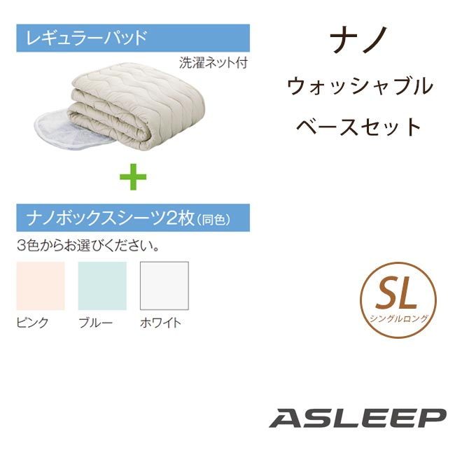 ASLEEP(アスリープ) ナノウォッシャブルベースセット シングルロング (レギュラーパッド+ナノボックスシーツ2枚)日干し・水洗いOK 洗濯ネット付 速乾性 抗菌防臭 ナノ(防汚加工) 一人暮らし 1人暮らし 新生活