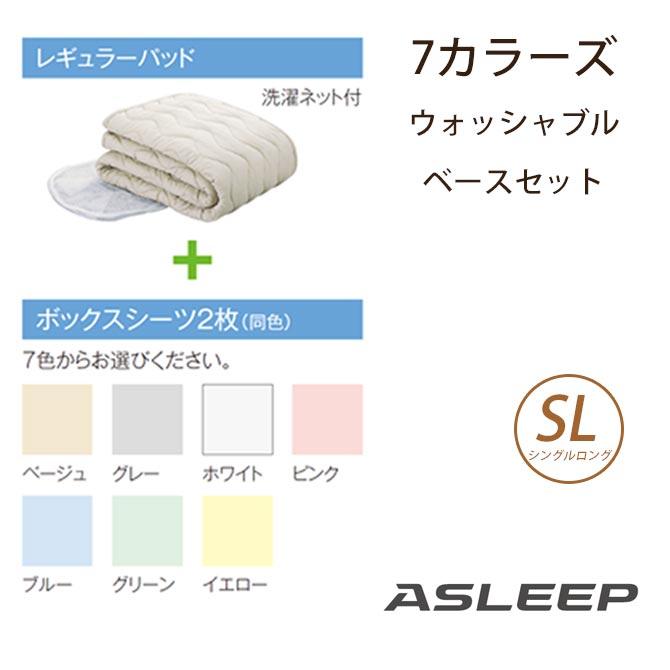 ASLEEP(アスリープ) 7カラーズウォッシャブルベースセット シングルロング (レギュラーパッド+ボックスシーツ2枚) 選べる7色 日干し・水洗いOK 洗濯ネット付 速乾性 抗菌防臭 一人暮らし 1人暮らし 新生活