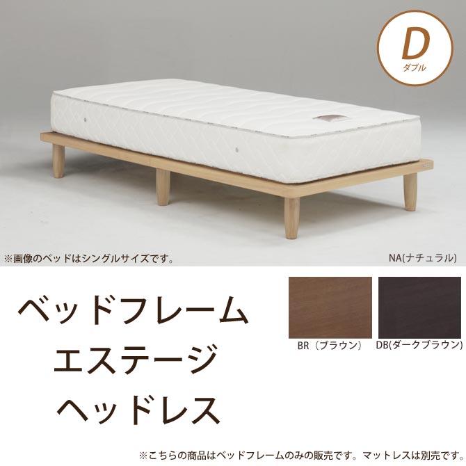 【P10倍★13日10:00~15日23:59】ベッドフレーム エステージ ヘッドレス ダブル NA(ナチュラル) BR(ブラウン) DB(ダークブラウン) 木製ベッド ダブルベッド シンプル ベッド フレームのみ 選べる3色 す