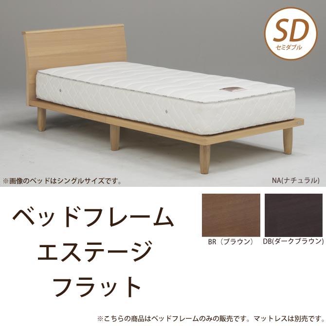 【P10倍★13日10:00~15日23:59】ベッドフレーム エステージ フラット セミダブル NA(ナチュラル) BR(ブラウン) DB(ダークブラウン) 木製ベッド セミダブルベッド シンプル ベッド フレームのみ 選べる3色