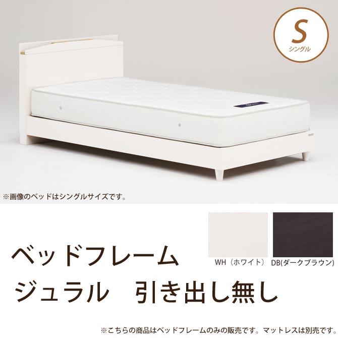 【P10倍★13日10:00~15日23:59】ベッドフレーム ジュラル 引き無し シングル WH(ホワイト) DB(ダークブラウン) 木製ベッド シングルベッド 棚付き 携帯置き棚 フレームのみ ベッド 2口コンセント 幅木よ
