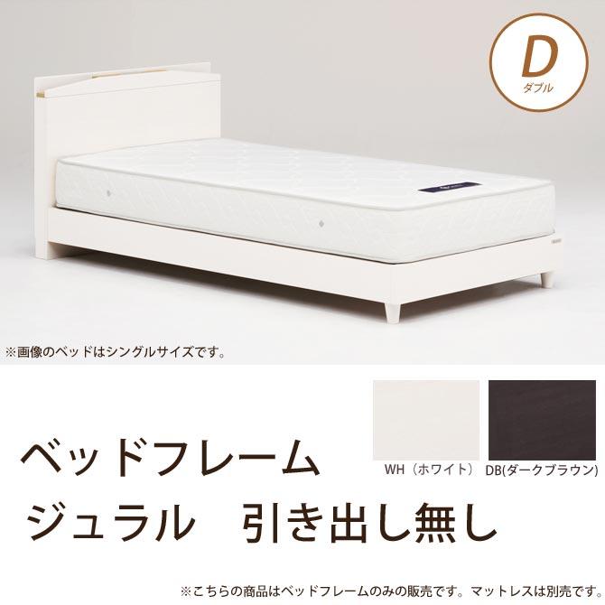 【P10倍★13日10:00~15日23:59】ベッドフレーム ジュラル 引き無し ダブル WH(ホワイト) DB(ダークブラウン) 木製ベッド ダブルベッド 棚付き 携帯置き棚 フレームのみ ベッド 2口コンセント 幅木よけ