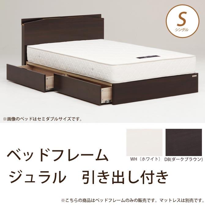 【P10倍★13日10:00~15日23:59】ベッドフレーム ジュラル 引き付き シングル WH(ホワイト) DB(ダークブラウン) 木製ベッド シングルベッド 引き出し付き 収納ベッド フレームのみ フルオープン引出し(2杯)