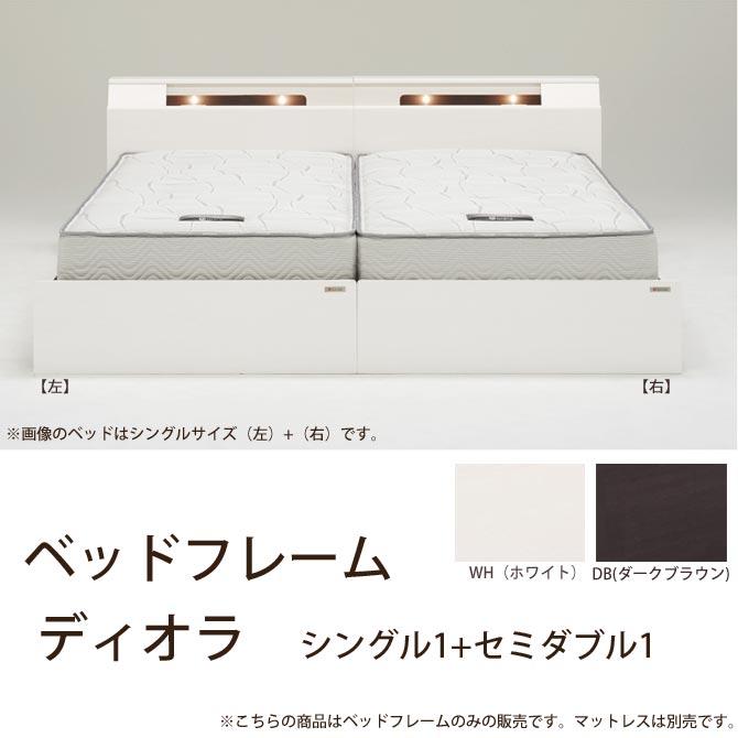 【P10倍★13日10:00~15日23:59】ベッドフレーム ディオラ シングル+セミダブル WH(ホワイト) DB(ダークブラウン) 木製ベッド シングルベッド セミダブルベッド 棚付き 照明付き フレームのみ ドッキングタイプ