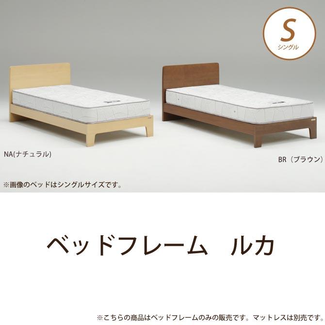 【P10倍★13日10:00~15日23:59】ベッドフレーム ルカ シングル NA(ナチュラル) BR(ブラウン) 木製ベッド シングルベッド 省スペース対応 すのこタイプ フレームのみ シンプル ベッド  Granz  グ