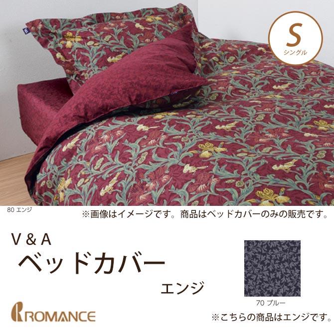 ベッドカバー シングル エンジ V&A 京都 ロマンス小杉 幅190×奥行270cm 綿100% 日本製 カバー ベッドスプレッド モリス 英国柄