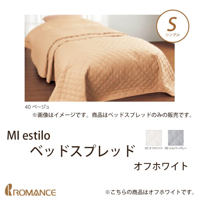 ベッドスプレッド シングル オフホワイト MI estilo 京都 ロマンス小杉 幅190×奥行210cm ベッドカバー