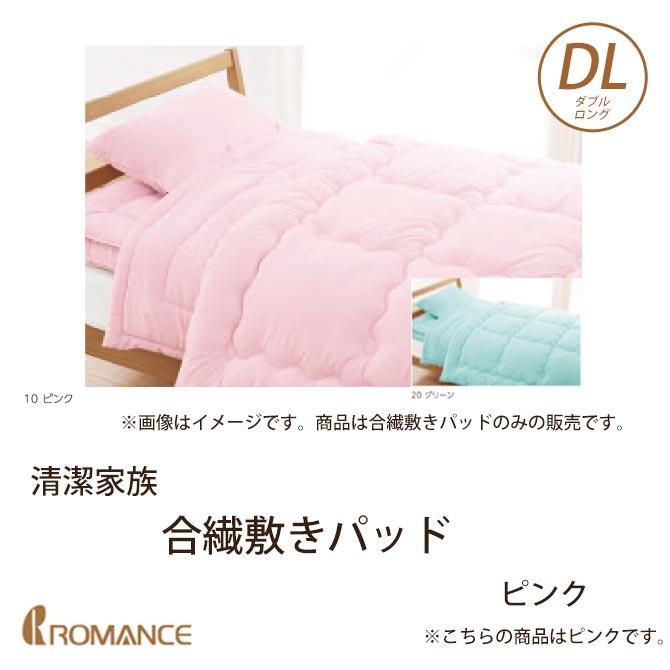 清潔家族 合繊敷きバッド ダブルロング ピンク 京都 ロマンス小杉 幅140×奥行210cm 日本製 ベッドパッド 洗える布団 発散性 速乾性