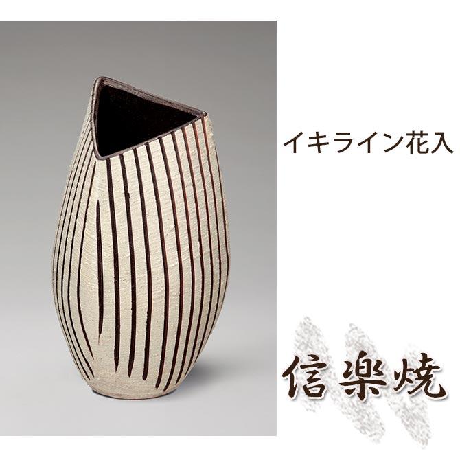 イキライン花入 伝統的な味わいのある信楽焼き 花瓶 花入れ 和テイスト 陶器 日本製 信楽焼 花器 焼き物 和風 しがらき