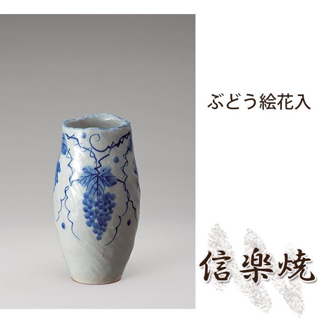 ぶどう絵花入 伝統的な味わいのある信楽焼き 花瓶 花入れ 和テイスト 陶器 日本製 信楽焼 花器 焼き物 和風 しがらき