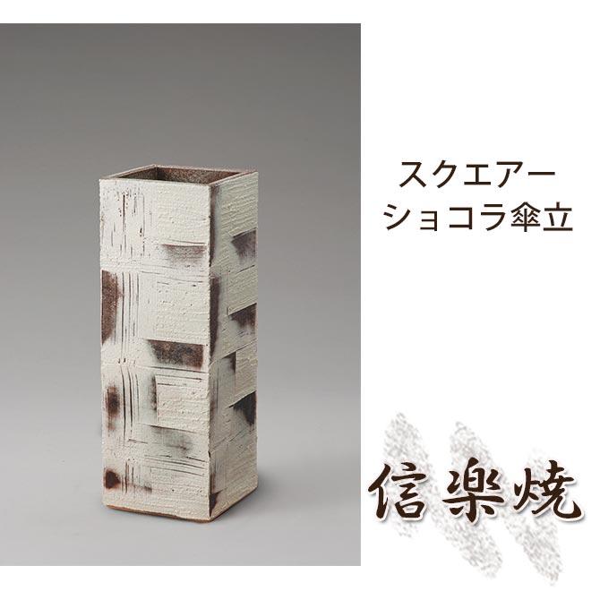 スクエアーショコラ傘立 伝統的な味わいのある信楽焼き 傘立て 傘入れ 和テイスト 陶器 日本製 信楽焼 傘収納 焼き物 和風 しがらき