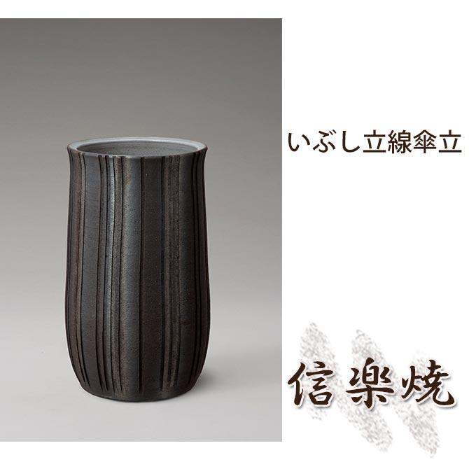 いぶし立線傘立 伝統的な味わいのある信楽焼き 傘立て 傘入れ 和テイスト 陶器 日本製 信楽焼 傘収納 焼き物 和風 しがらき