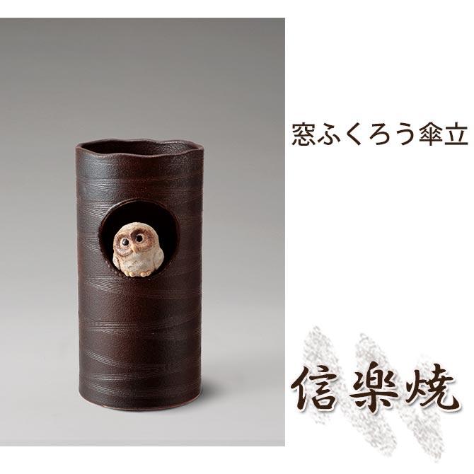 窓ふくろう傘立 伝統的な味わいのある信楽焼き 傘立て 傘入れ 和テイスト 陶器 日本製 信楽焼 傘収納 焼き物 和風 しがらき