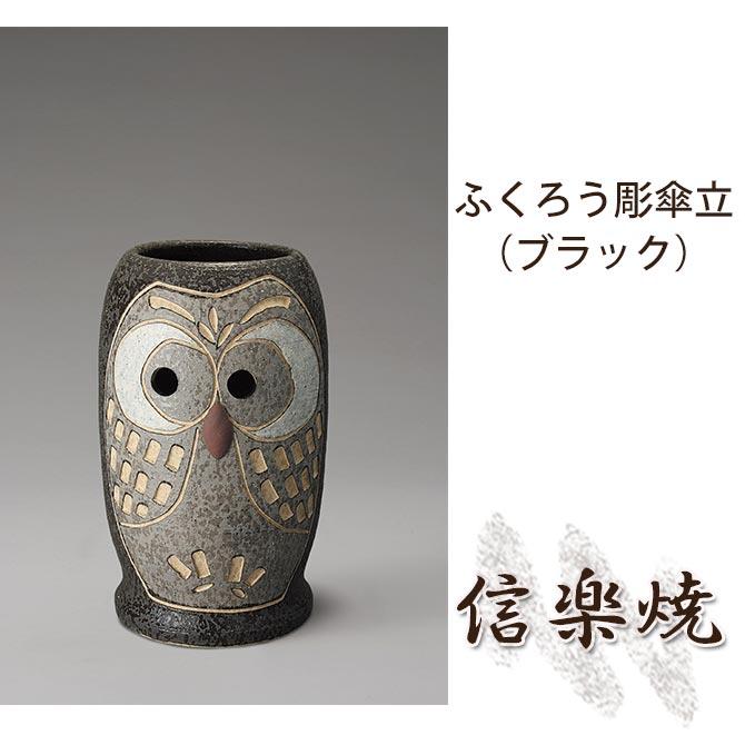 ふくろう彫傘立(ブラック) 伝統的な味わいのある信楽焼き 傘立て 傘入れ 和テイスト 陶器 日本製 信楽焼 傘収納 焼き物 和風 しがらき