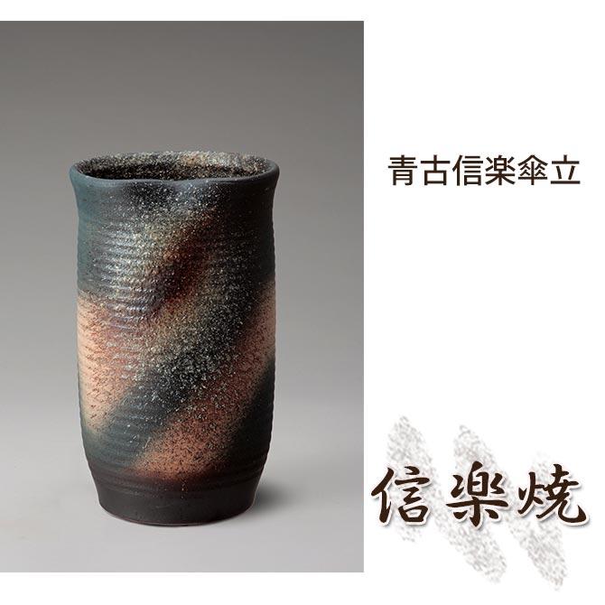 青古信楽傘立 伝統的な味わいのある信楽焼き 傘立て 傘入れ 和テイスト 陶器 日本製 信楽焼 傘収納 焼き物 和風 しがらき