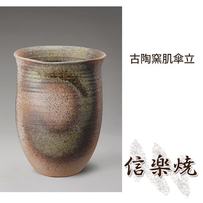 古陶窯肌傘立 伝統的な味わいのある信楽焼き 傘立て 傘入れ 和テイスト 陶器 日本製 信楽焼 傘収納 焼き物 和風 しがらき