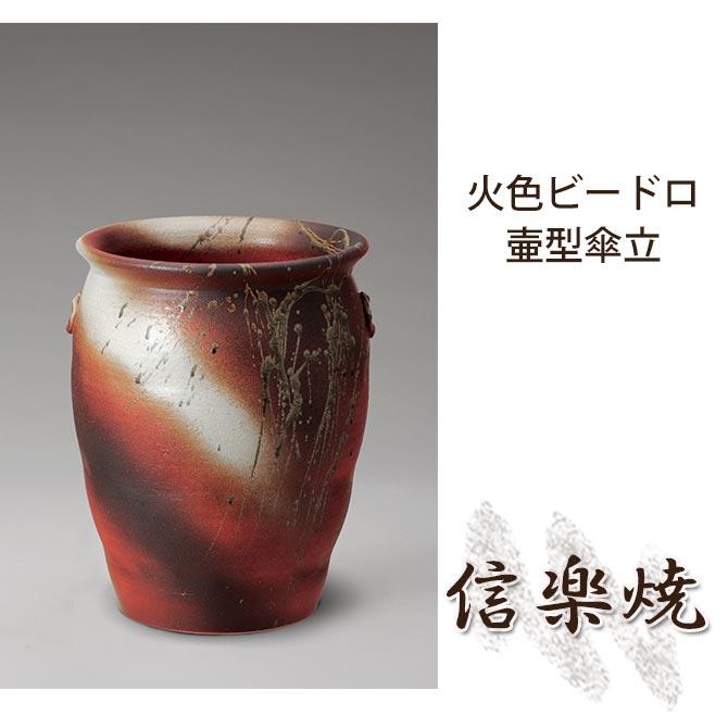 火色ビードロ壷型傘立 伝統的な味わいのある信楽焼き 傘立て 傘入れ 和テイスト 陶器 日本製 信楽焼 傘収納 焼き物 和風 しがらき