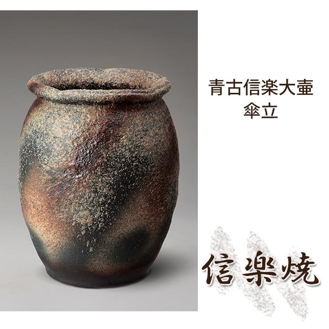 青古信楽大壷傘立 伝統的な味わいのある信楽焼き 傘立て 傘入れ 和テイスト 陶器 日本製 信楽焼 傘収納 焼き物 和風 しがらき
