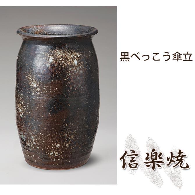 黒べっこう傘立 伝統的な味わいのある信楽焼き 傘立て 傘入れ 和テイスト 陶器 日本製 信楽焼 傘収納 焼き物 和風 しがらき