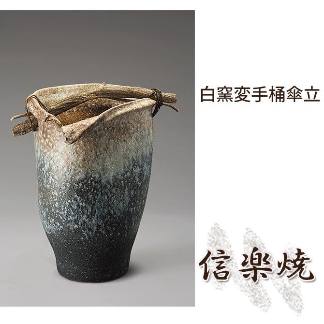 白窯変手桶傘立 伝統的な味わいのある信楽焼き 傘立て 傘入れ 和テイスト 陶器 日本製 信楽焼 傘収納 焼き物 和風 しがらき