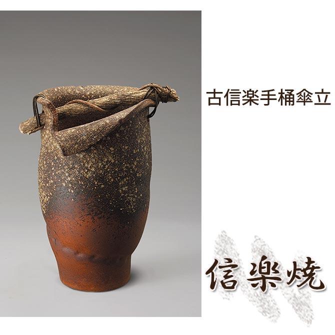 古信楽手桶傘立 伝統的な味わいのある信楽焼き 傘立て 傘入れ 和テイスト 陶器 日本製 信楽焼 傘収納 焼き物 和風 しがらき