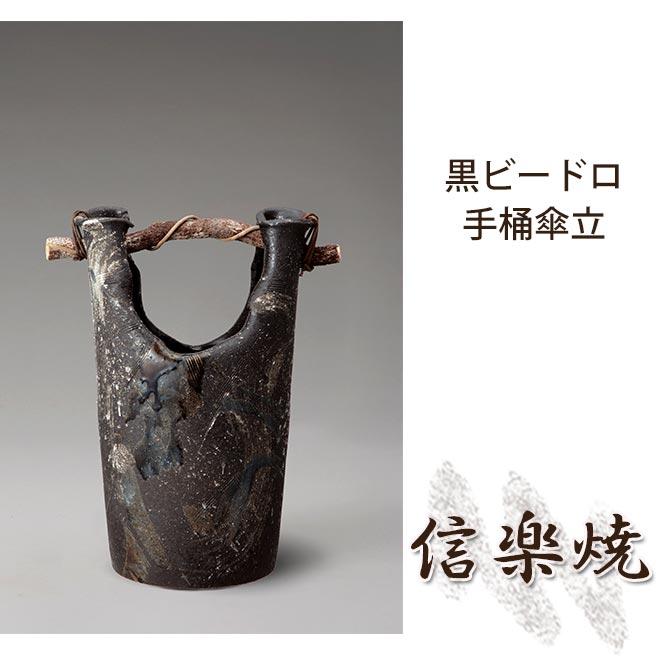 黒ビードロ手桶傘立 伝統的な味わいのある信楽焼き 傘立て 傘入れ 和テイスト 陶器 日本製 信楽焼 傘収納 焼き物 和風 しがらき