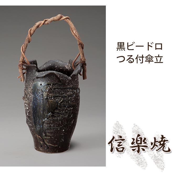 黒ビードロつる付傘立 伝統的な味わいのある信楽焼き 傘立て 傘入れ 和テイスト 陶器 日本製 信楽焼 傘収納 焼き物 和風 しがらき