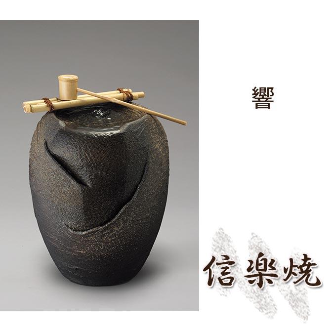 響 竹しゃく付 伝統的な味わいのある信楽焼き 水槽 水入れ 和テイスト 陶器 日本製 信楽焼 水流 焼き物 和風 しがらき