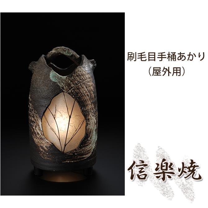 刷毛目手桶あかり(屋外用) 伝統的な味わいのある信楽焼き 照明 ランプ 和テイスト 陶器 日本製 信楽焼 灯り 焼き物 和風 しがらき