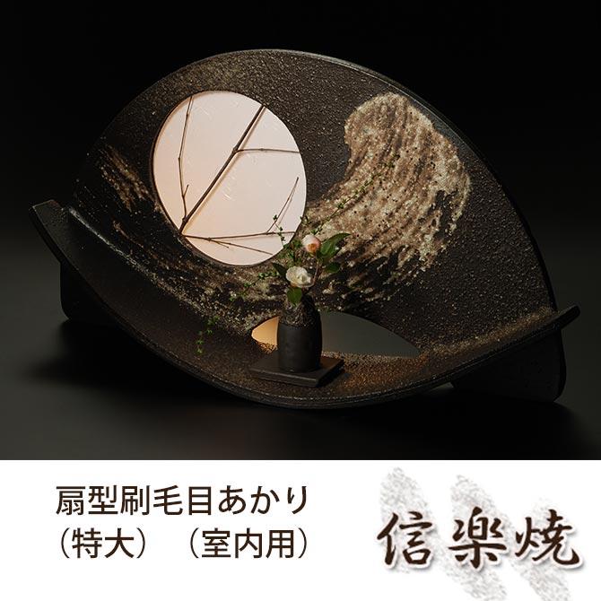 扇型刷毛目あかり(特大)(室内用) 伝統的な味わいのある信楽焼き 照明 ランプ 和テイスト 陶器 日本製 信楽焼 灯り 焼き物 和風 しがらき