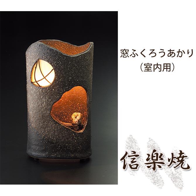 窓ふくろうあかり(室内用) 伝統的な味わいのある信楽焼き 照明 ランプ 和テイスト 陶器 日本製 信楽焼 灯り 焼き物 和風 しがらき