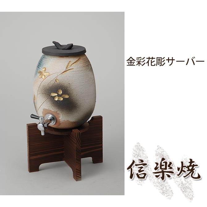 金彩花彫サーバー 伝統的な味わいのある信楽焼き ドリンクサーバー 酒入れ 和テイスト 陶器 日本製 信楽焼 ビールサーバー 焼き物 和風 しがらき