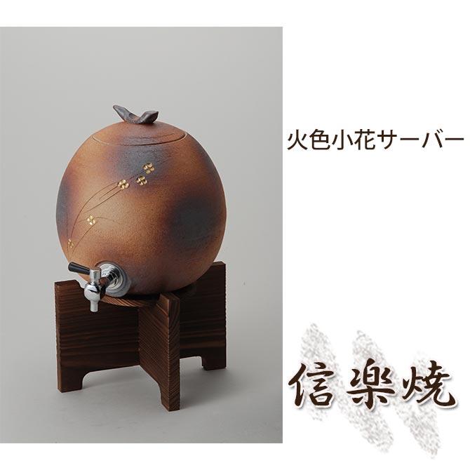 火色小花サーバー 伝統的な味わいのある信楽焼き ドリンクサーバー 酒入れ 和テイスト 陶器 日本製 信楽焼 ビールサーバー 焼き物 和風 しがらき
