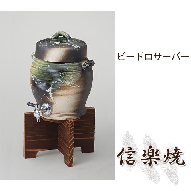 ビードロサーバー 伝統的な味わいのある信楽焼き ドリンクサーバー 酒入れ 和テイスト 陶器 日本製 信楽焼 ビールサーバー 焼き物 和風 しがらき