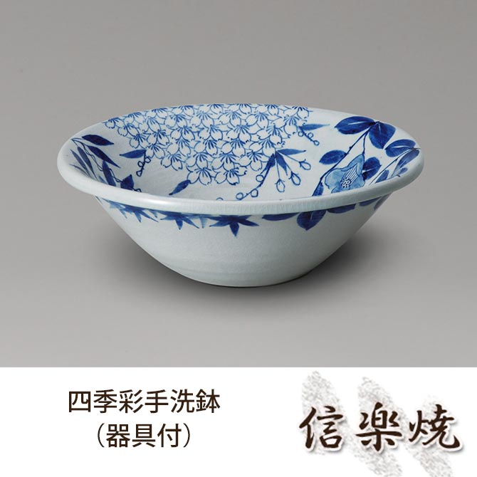 四季彩手洗鉢(器具付) 伝統的な味わいのある信楽焼き 洗面台 手洗い台 和テイスト 陶器 日本製 信楽焼 流し台 焼き物 和風 しがらき