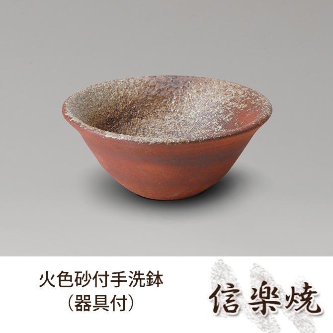 火色砂付手洗鉢(器具付) 伝統的な味わいのある信楽焼き 洗面台 手洗い台 和テイスト 陶器 日本製 信楽焼 流し台 焼き物 和風 しがらき