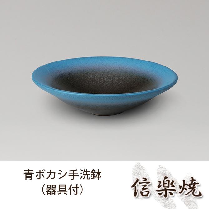 青ボカシ手洗鉢(器具付) 伝統的な味わいのある信楽焼き 洗面台 手洗い台 和テイスト 陶器 日本製 信楽焼 流し台 焼き物 和風 しがらき