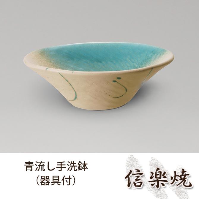 青流し手洗鉢(器具付) 伝統的な味わいのある信楽焼き 洗面台 手洗い台 和テイスト 陶器 日本製 信楽焼 流し台 焼き物 和風 しがらき