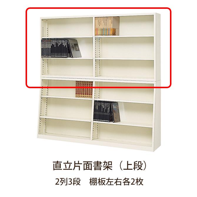 直立片面書架(上段) 2列3段 棚板左右各2枚 幅176×奥行25×高さ88cm 書棚 本棚 可動式 本収納 大容量 ブックケース 図書室 井上金庫