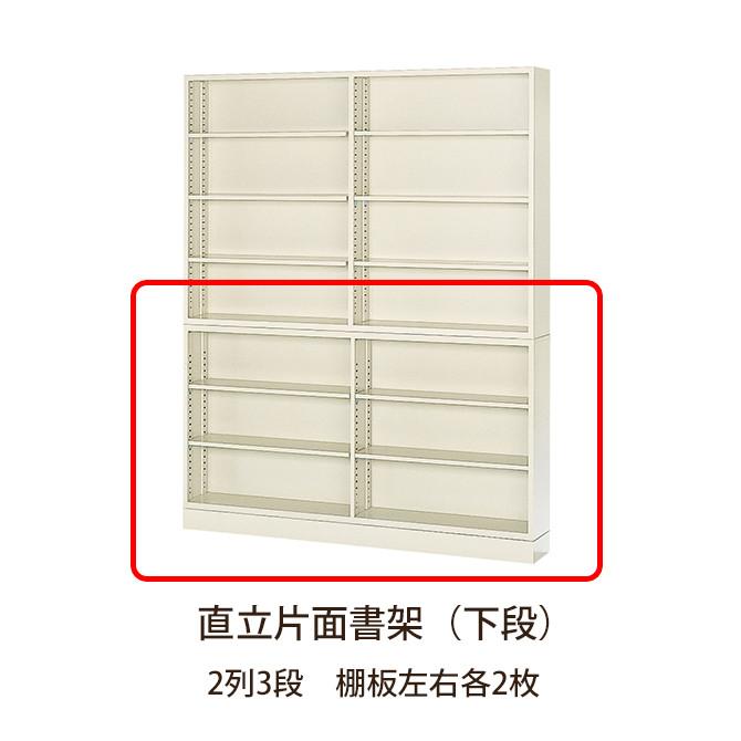 直立片面書架(下段) 2列3段 棚板左右各2枚 幅176×奥行25×高さ88cm 書棚 本棚 可動式 本収納 大容量 ブックケース 図書室 井上金庫