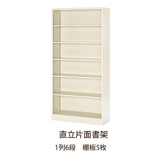 直立片面書架 1列6段 棚板5枚 幅88×奥行33×高さ180cm 書棚 本棚 可動式 本収納 大容量 ブックケース 図書室 井上金庫