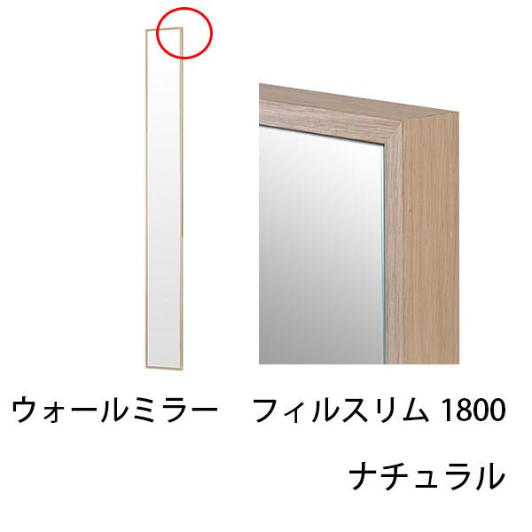 ウォールミラー フィルスリム1800 ナチュラル 幅20cm 壁掛け 鏡 全身 木製フレーム 姿見 ロング おしゃれ 飛散防止