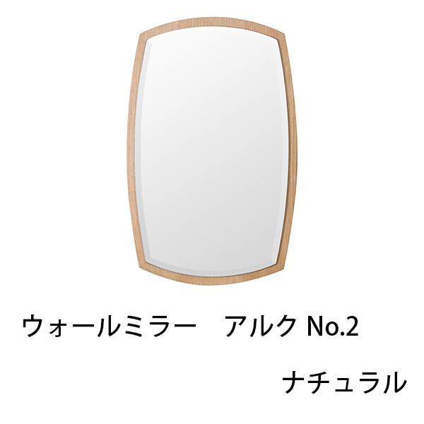 ウォールミラー アルク No.2 ナチュラル 幅40cm 壁掛け 鏡 面取り 木製フレーム 美しい 立体感 おしゃれ 飛散防止