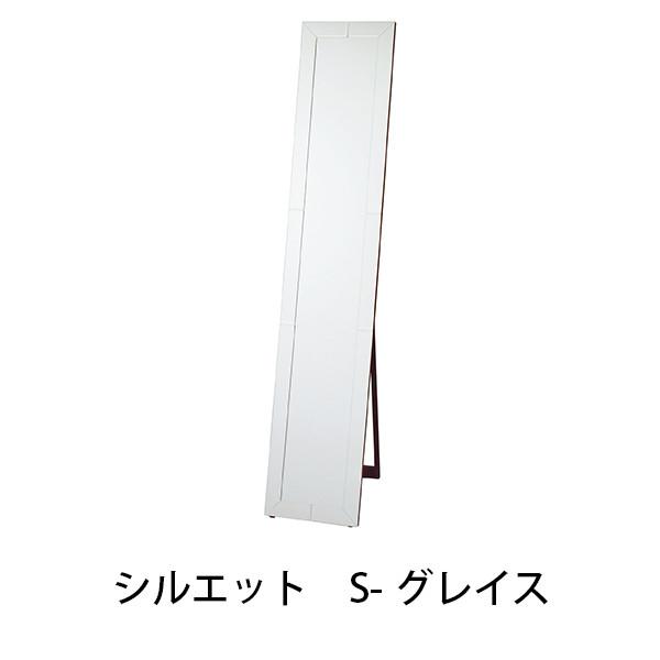 シルエット S-グレイス 幅30cm スタンドミラー 鏡 姿見 立て掛け 置型 面取り おしゃれ 飛散防止