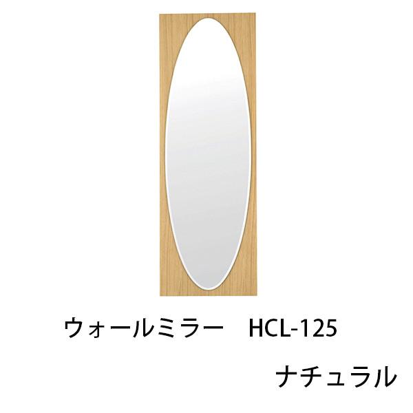 ウォールミラー  HCL-125 ナチュラル 幅43cm 壁掛け 鏡 オーク材 ナチュラルモダン  面取り おしゃれ 飛散防止