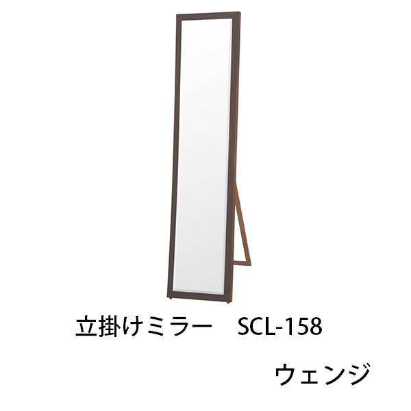 立掛けミラー SCL-158 ウェンジ 幅38cm スタンドミラー 鏡 姿見 吊立て兼用 置型 面取り おしゃれ 飛散防止