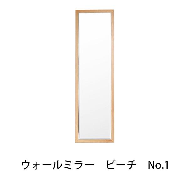 ウォールミラー ビーチ No.1 幅45.4cm 壁掛け 鏡 天然木 木製フレーム ビーチ材 面取り おしゃれ 飛散防止