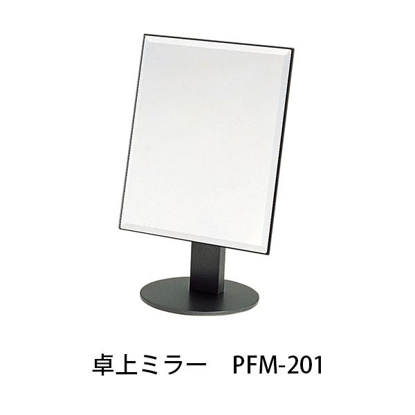 卓上ミラー PFM-201 幅25cm 角型 鏡 360度回転 金属製フレーム スチール 面取り おしゃれ 飛散防止