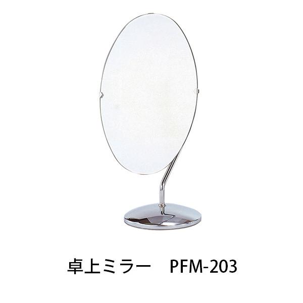 \クーポンで300円OFF★16日1:59まで★/ 卓上ミラー PFM-203 幅24.5cm 丸型 鏡 360度回転 金属製フレーム スチール おしゃれ 日本製