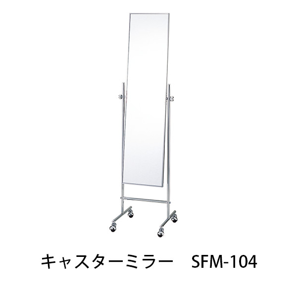 キャスターミラー SFM-104 幅40.2cm 可動式 鏡 姿見 金属製フレーム スチール おしゃれ 角度調整 日本製